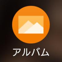 Androidのアルバムアプリについて 自分は内部ストレージに写真や動画がある程度たまってきたらSDカードに移動するようにしています。  方法としてはアルバムアプリにSDカードへ移動などの項目がないため【設定】...