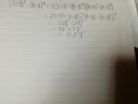 数学1の因数分解の問題です。この問題の正しい答えは8xy(x^2+y^2)になります。 ですが私はバカなので、なぜこの答えになるのかも、写真の式のどこが間違っているのかもあまりわかりません… 解説お願いします。m(_ _)m