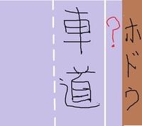 小川➡路側帯➡車道がありますが、 歩道➡???➡車道があります。 ???の部分は路側帯じゃないようです。 通常何と呼ばれていますか? 原付や自転車が走行できますか?