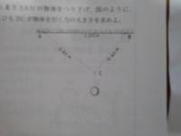 天井の1m離れた2点a,bから重さ2nの物体を吊り下げ図のようにac=0.8 bc=0.6になるようにした。ひもacとひもbcが物体を引く力の大きさを求めよ どうやって解くのですか?バカに分かるように教え てください
