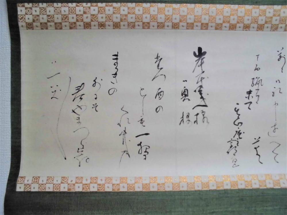 その2、遠州流の書簡です(小堀宗明との事)。読み下しお願いいたします。後半