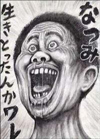 漫☆画太郎先生のダウンタウン浜田雅功すきですか?