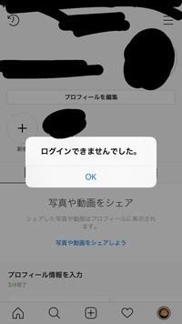 インスタグラムのパスワードを変更して、できたかどうかネットからインスタグラムと調べてそこでログインしてログアウト?ひてから、アプリで違うアカウントからパスワードを変えたアカウントに 戻ろうとしたらこうなります、ログインどうしたらできますか?