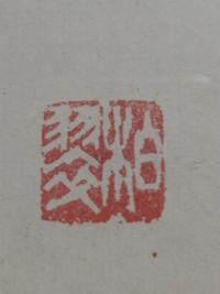 水墨画のこの落款が誰のかわかる方よろしくお願いいたしますm(_ _)m