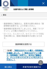 変更 オリンピック チケット 名義 東京オリンピックの観戦チケット 名義変更や公式リセールサービスで譲渡は可能!│HALF TIME