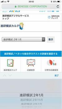 デジタル サービス 進 研 模試
