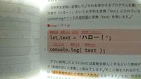 JavaScriptについて初心者の質問です。 最初から躓いています。。 本に let text='ハロー!'; console.log(text);  とあるんですが、エラーになってしまいます。 いろいろいじってて、textを他のアルファベット文字列に変えたらエラーが出ませんでした。  「text」って使っちゃいけない変数なんですか?