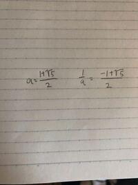 なぜ分母に分数を代入するのこうなるのですか?