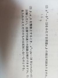 因数分解中学3年生数学わかる方教えてください これの(2)です。