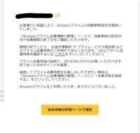 Amazonからのメールなんですが、このメールは詐欺でしょうか。 ~~~~~~~~~~~ お客様のご希望により、Amazonプライムの自動更新設定を解除いたしました。 「Amazonプライム会員情報の管理」ページで、...