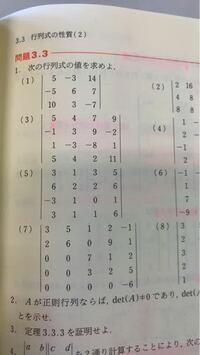 行列 行列式の計算 (3)解いてください。途中式も。 その際、1行目の5 4 7 9は固定でお願い致します。 || || || || ↑良ければ使ってください。