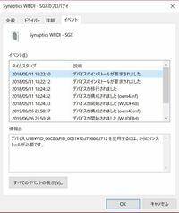 Windows10で指紋認証が使えなくなりました。  使っているPCは、Lenovo V720で指紋認証用のデバイスが搭載されているものです。 直近2回立ち上げた時から、Pinとパスワードで最近はあけてるなぁって思ったら、指紋認証が一切使えなくなっておりました。  サインインオプションの設定画面を開いて、Windows Helloを設定しようとみてみると、  「このデバイスではw...