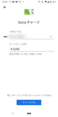 GooglePayからのモバイルSuicaのチャージについてですが、画像の通りオートチャージしかでてきません。 オートではなく手動でチャージはできないんでしょうか? またクレジットカードはデビットカードなんですがそれも関係ありますかね?