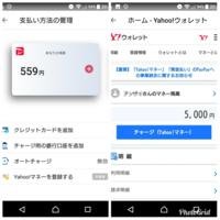 ペイペイ残高に銀行口座からチャージする方法を教えてください。 ヤフーマネーに5000円チャージしたのですが、この5000円をペイペイ残高で使うにはどうしたら良いですか?