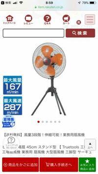 扇風機の風量 家庭用扇風機は、大中小で電気代変わらない様ですが、画像の業務用扇風機は電気代かわりますか?