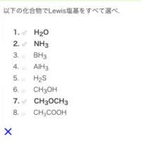 塩基 ルイス ルイス酸・ルイス塩基とは何か?わかりやすい化学の解説
