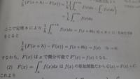 微分積分学の基本定理についてです. 自分の使っている教科書(添付写真)には微分積分学の基本定理を証明するにあたって「θh」という文字を使っているのですが,これはなぜなんでしょうか.  ご回答よろしくお願いします.