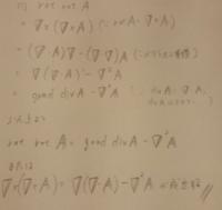 A、Bをベクトル場とするときの証明問題です。模範解答では偏微分などを使っていましたが、自分の解答では以下のようにして解きました。 何か問題があればご指摘よろしくお願いします。