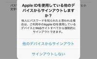 iPhoneの不正利用でしょうか?急に「Apple IDのパスワードを入力してください」と通知が来るようになりました。で、アプリをダウンロード出来なくなったので設定アプリを開き、Apple IDとパスワードを入力すると「本 人確認が出来ません」と表示されて、「セキュリティのためにパスワードを変更して下さい」→添付画像の表記という流れになりました。  なぜでしょうか?不正ログインをされてロック...