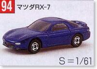 このトミカの情報がほしいです! 今のところこのサイトで売買があったという情報しかわかりませんhttps://www.1999.co.jp/10002815 ビンテージネオなどであるのは知ってましたがノーマルトミカで前期型のRX-7があったなんて話は聞いたことがなかったのでものすごく気になります 誰か教えてください!