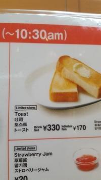 モスバーガーのモーニングメニューに「吐司」、なぜ「多士」ではなく「吐司」?  日本語話者の顧客に不快感を与える文字をわざと宛てるのはなぜ? 小生はあの食物は「多士」と認識しているのですが。