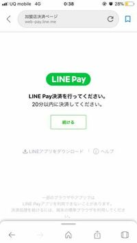 LINE Payでスタンプを買いたいです ネットで調べたとうりSafariからラインストアに行きスタンプを購入する画面でLINE Payを選び決済しようとするのですが、この画面から一向に動きませんし押してもなにも反応しま...