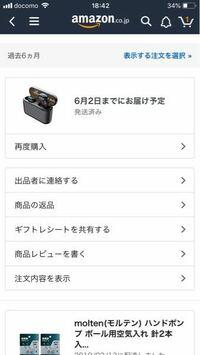 商品が届かずカスタマーサービスで聞いたら出品者から返金しますと連絡があるけど返金されていないのでマーケットプレイスに申請して下さいと言われて注文に関する問題ていうボタン探してるんですけど見つからな...