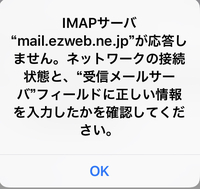 新しいメアドを作ろうと思ったのですが、 IMAPサーバが応答できなくて出来ません。 どうしたら出来ますか?
