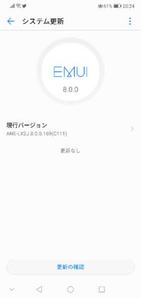 Huaweip20lite ワイモバイル版を使ってるんですがソフトウェアアップデートができません新しいアップデート確認をしても出て来ませんやり方わかる人お願いします