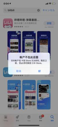 中国のbilibili というアプリをダウンロードしたいのですが、こうなってしまいダウンロードできません、何か知ってることがございましたら教え欲しいです。