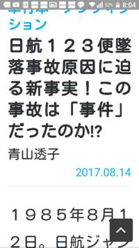 123便飛行機事故なんですが発見に14時間もかかってます。救出しようとした米軍を日本政府が止めたとか。このように不可解なことばかりなんです。飛行機落ちたと言っても日本政府は無視したとか。そもそも墜落場所...