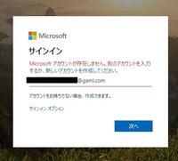 マイクロソフトアカウントを削除する方法を教えてください。 ・実際に使っているアカウントではログイン可能 ・削除したいのは【管理】としか表示されないメールアドレス ・ログインできない(画像参照) パソ...