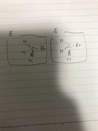 教科書には左のような構造式が書いてあったのですが右のように書いてもいいですか??同じことを意味しますか??