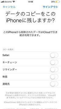 Apple IDをツイッターのアカウントのようにいくつか持つとどのような問題があるのでしょうか?(そもそも可能ですか?) また、しようと思ったとき、この写真のようになるのですがどのようなデータが消えてしまうの...