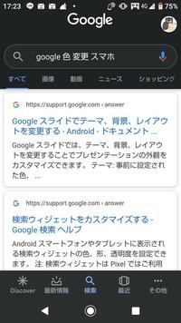 Googleの背景が黒くなってしまいました…。白く戻すにはどうすればいいでしょうか?