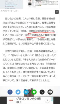 今、水上颯さんの記事読んで関連記事にあった河野元斗さんの記事読んでたんですけど、赤線の部分はどういう意味ですか? 河野「俺たち別れよう…。もしもし警察ですか?」 ってどういうこと???(´ヮ`;)