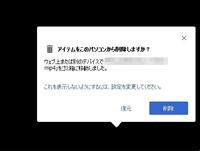 デスクトップ→↓画面に表示される削除通知の非表示方法  デスクトップ上で画像や動画等を削除するとタスクバーの所に 写真のような削除通知が届きます この表示をされないように設定する方法を教えて頂きたいで...
