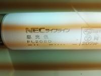 この蛍光灯に記されてあるモールス信号がかいてありますが モールスの文字は解読出来ますが、なぜこの蛍光灯にモールスを記してあるのでしょうか? 品番などではなさそうです。  そもそもモ ールスなのか?似た...