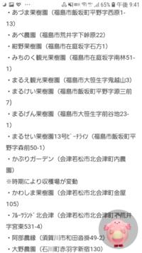 福島県、福島市に詳しい方お願いします。 この中で、新幹線の福島駅に最も近い(全部わからなくてもここなら比較的近いと言うのでも良いです)ところを教えて下さい。 車に乗れないのですが、この中のどこかに行...