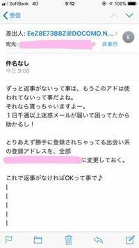 至急お願いします。迷惑メールです。 先日メールが届きました。内容は 「山ちゃんからアドレス聞いたよ。佐藤さんだよね?」 みたいな内容で、山ちゃんという知り合いはいないし、佐藤でもないので無視してたら…  下のようなメールが届きました。 最初のメールから3日くらいだと思います。 内容的に返事をしないとまずいですか??