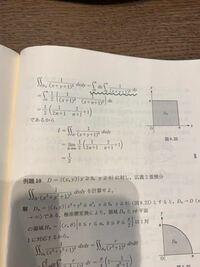 広義の二重積分の問題です。 波線部分の積分のやり方を教えてください。 部分分数分解するのかなと思い計算してみましたがうまく行きませんでした。 途中式お願いします