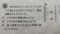 中一 理科 密度の問題です。 題門6の全ての問題が分かりません。 解答と解説をしてくださる方お願い致します!