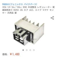 ACジェネレーター用のレギュレートレクチファイヤでDCジェネレーターを使用するとロスが増えるらしいですが、どのようなロスが増えますか?DCジェネレーターでも、13〜14Vまでレギュレートされますよね?