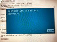 Windows10です。 初期化しようとしたらエラーが出ます。どうしたら初期化できますか?