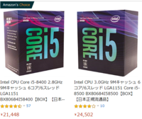 Intel CPU Core i5-8400の口コミと売れるのは何故ですか?Core i5-8500と価格比べたら2千から3千円の差でしょ価格差それ程でもないけどコスパでしょうか。