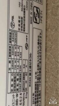 エアコン冷房電気代 製造日2013年  25度の弱で24時間回したら、 電気代どのくらいになりますか?
