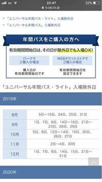 USJの年パスについて質問です。 もし、8月11日に年パスライトを購入した時ってパーク内に入れますか? 除外日にはなってますが、有効期間開始時が8月11日なので、入場できると書いてます。