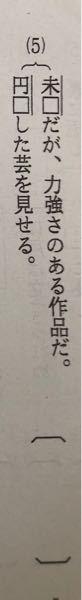 国語、熟語の問題です。 同じ漢字が入るそうです。 わかりません(~_~;)教えてください!
