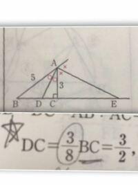 上の三角形のDCを求めます。比が5:3だから3/8というのは分かるのですが、3/8BCとBCをかけるのは何故ですか?教えてください!