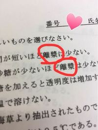 この漢字なんと読みますか?